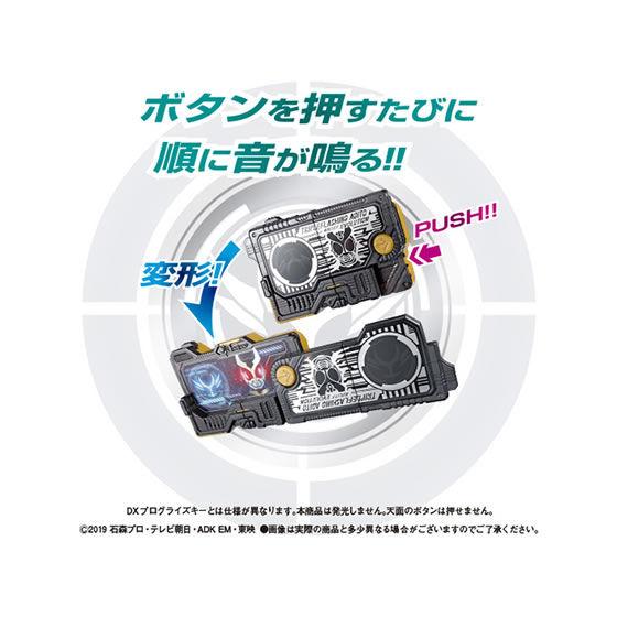 【ガシャポン】サウンドプログライズキーシリーズ『GPプログライズキー10』仮面ライダーゼロワン 変身なりきり-009
