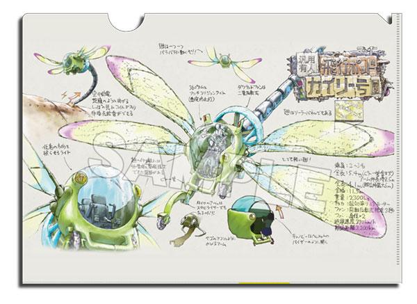 映像研には手を出すな!『芝浜高校 公立ダンジョン 汎用有人飛行ポッド カイリー号設定画』A4クリアファイル