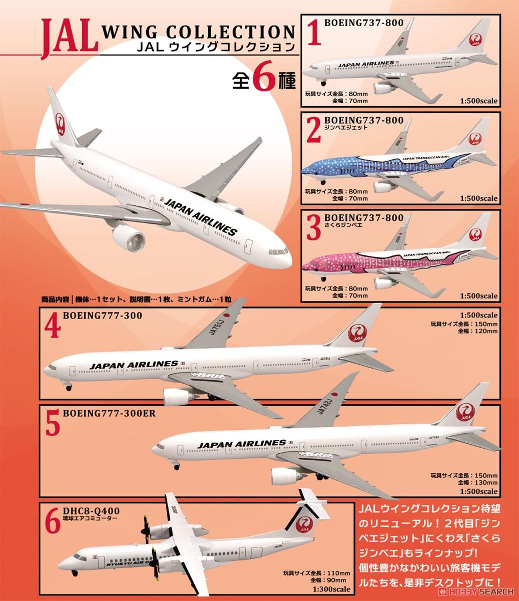 【食玩】『JAL ウイングコレクション6』プラモデル 10個入りBOX-009