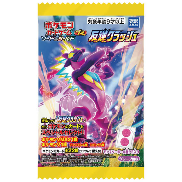 【食玩】ポケモンカードゲームグミ『ソード&シールド 反逆クラッシュ』20個入りBOX
