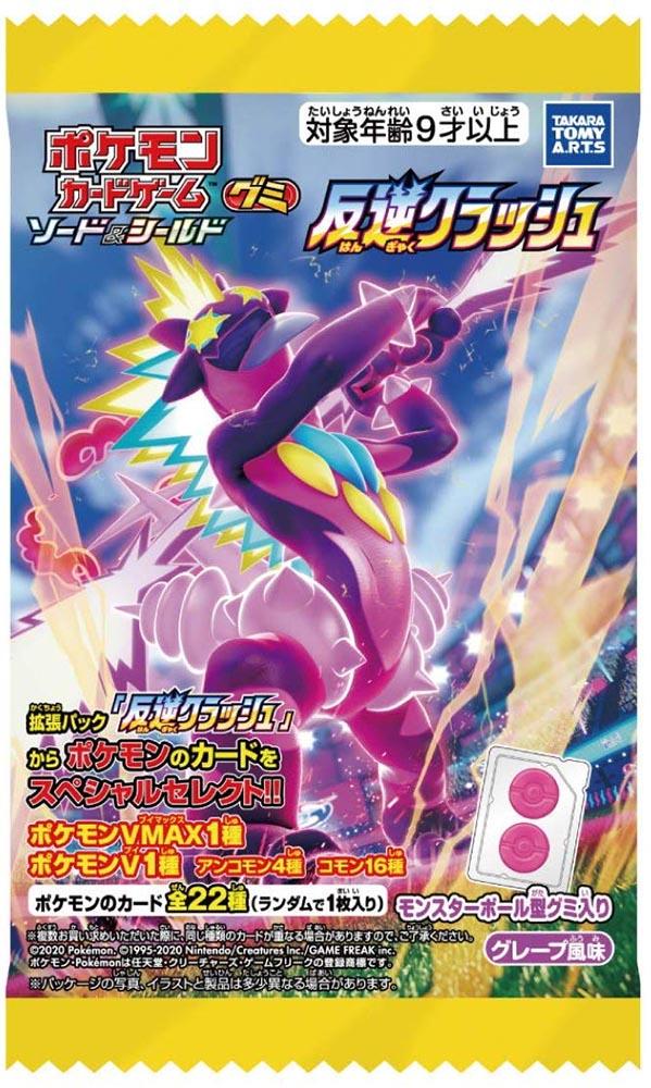 【食玩】ポケモンカードゲームグミ『ソード&シールド 反逆クラッシュ』20個入りBOX-001