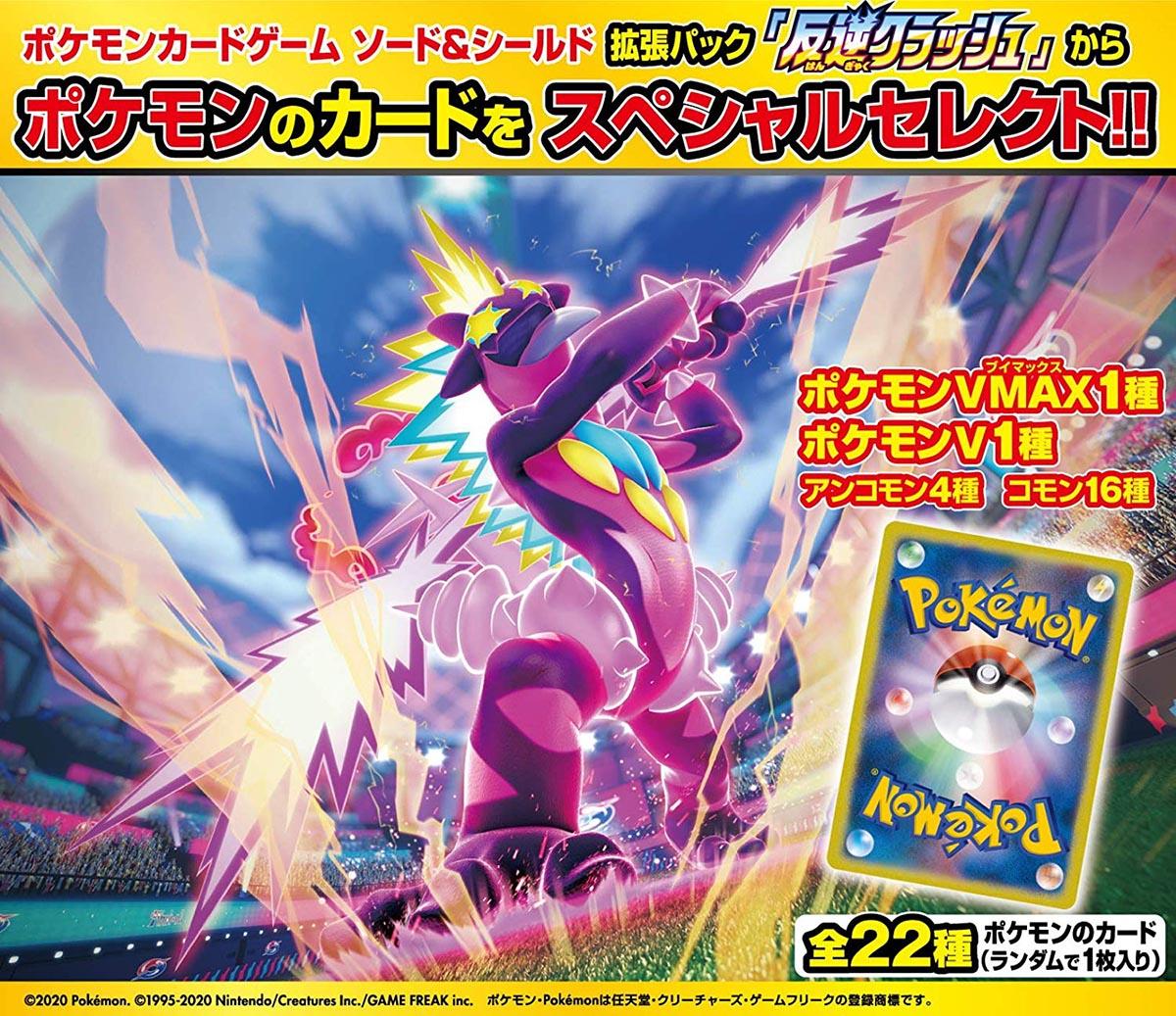 【食玩】ポケモンカードゲームグミ『ソード&シールド 反逆クラッシュ』20個入りBOX-002