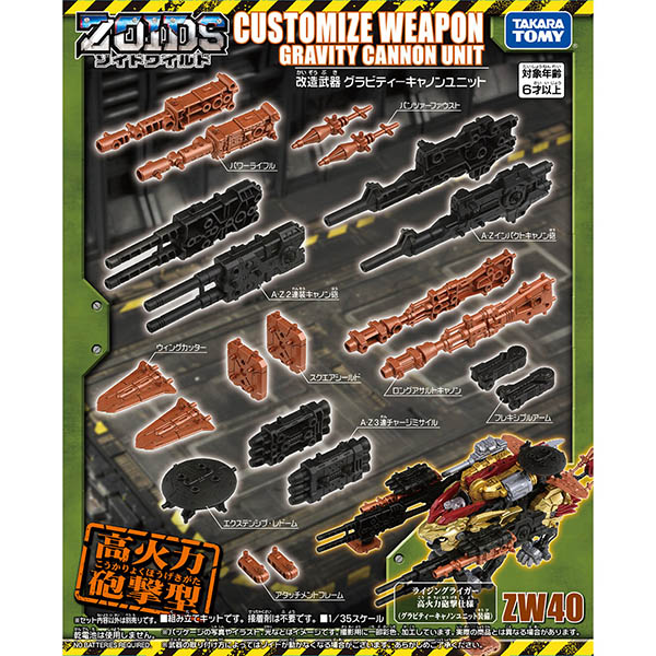 ゾイドワイルド『ZW40 改造武器 グラビティーキャノンユニット』組み立てキット