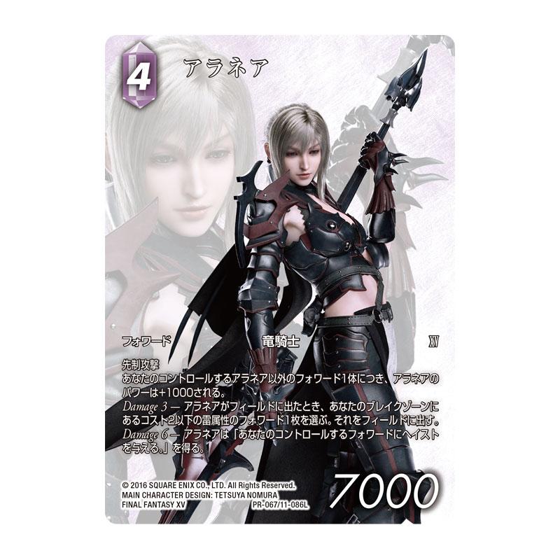ファイナルファンタジーTCG『FF-TCG Opus XIブースターパック ソルジャーの帰還(Soldier's Return)日本語版』 36パック入りBOX-002