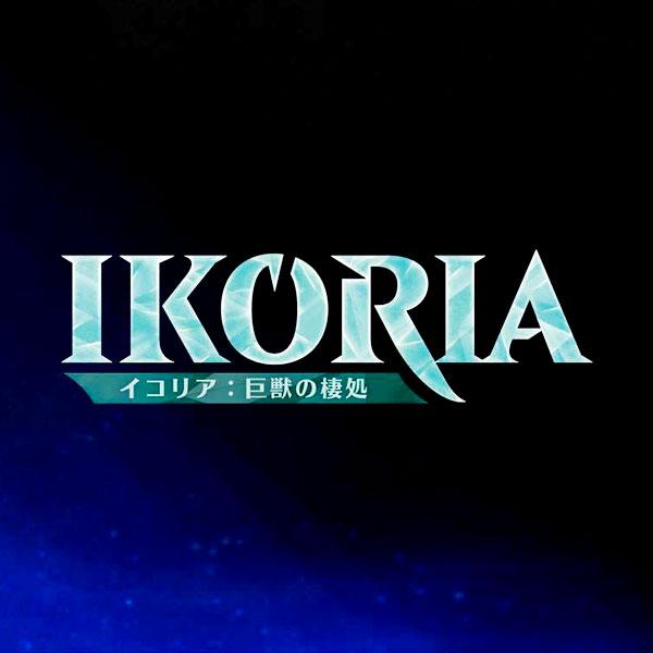 【日本語版】MTG『イコリア:巨獣の棲処』ブースター パック