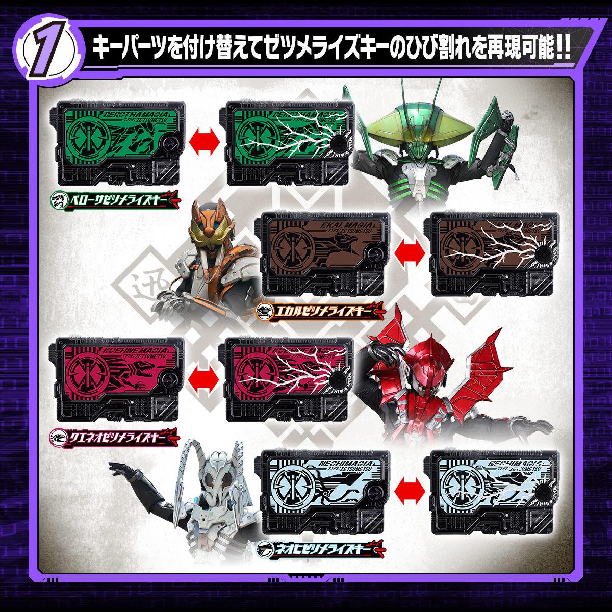 【限定販売】仮面ライダーゼロワン『DXゼツメライズキーセット』変身なりきり-003