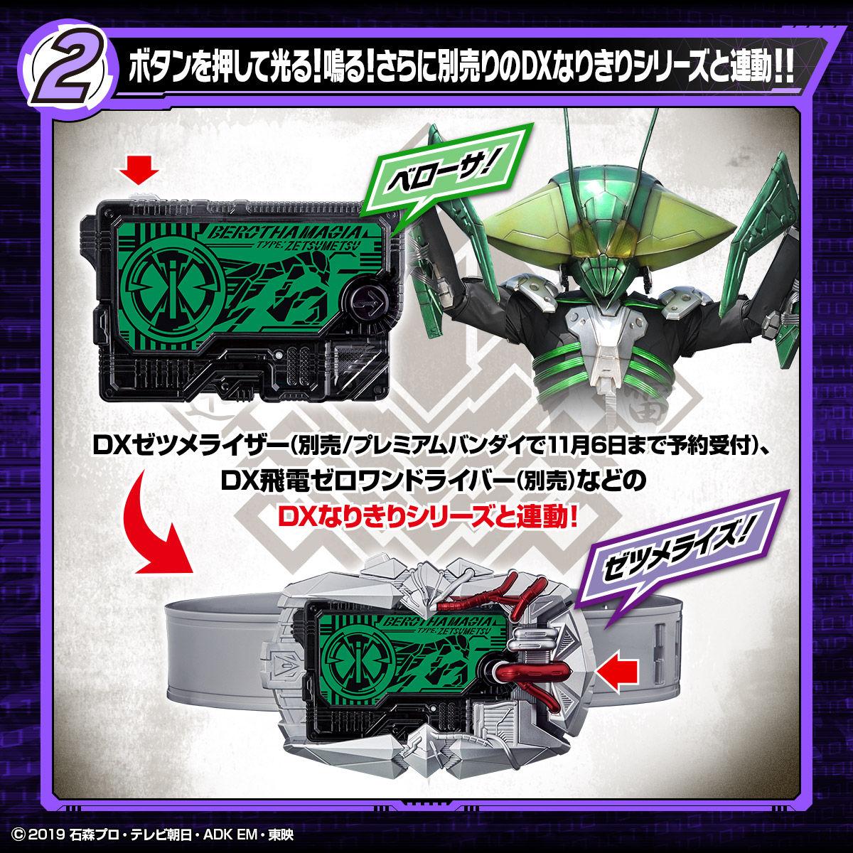 【限定販売】仮面ライダーゼロワン『DXゼツメライズキーセット』変身なりきり-004