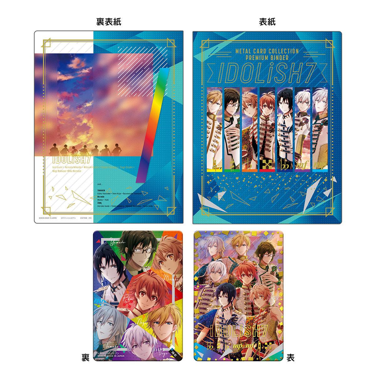 【限定販売】アイドリッシュセブン『メタルカードコレクション プレミアムバインダー(全4種)』グッズ-003