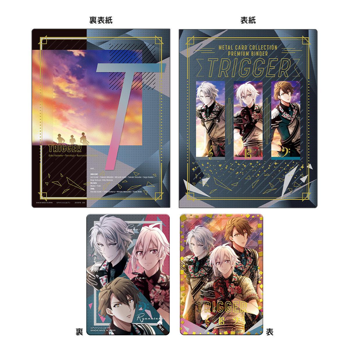 【限定販売】アイドリッシュセブン『メタルカードコレクション プレミアムバインダー(全4種)』グッズ-004