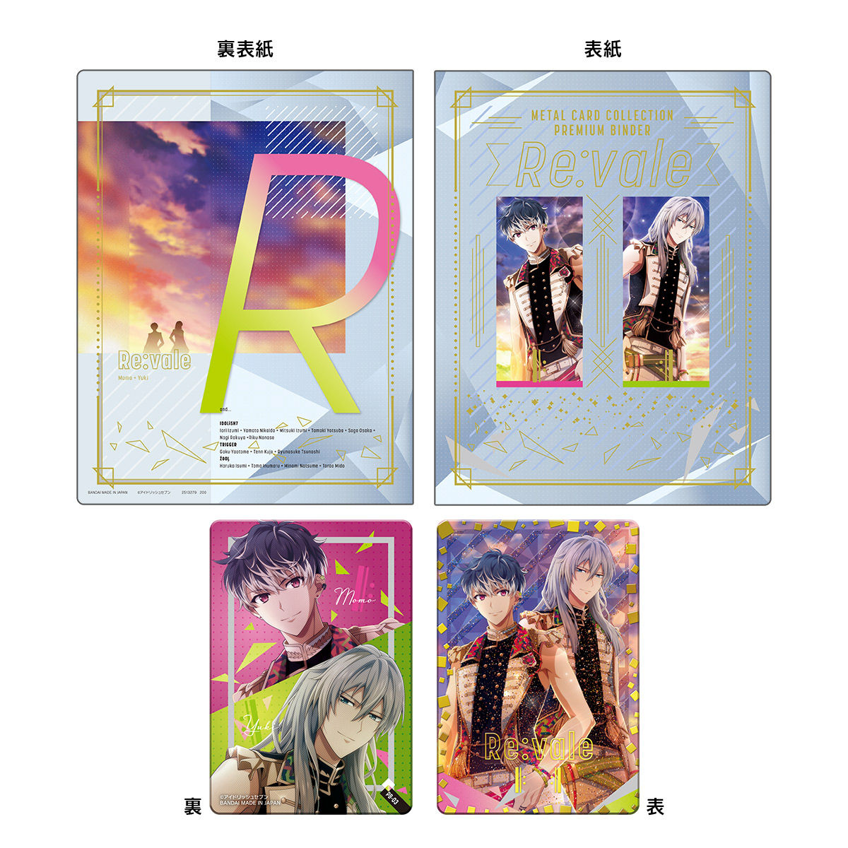 【限定販売】アイドリッシュセブン『メタルカードコレクション プレミアムバインダー(全4種)』グッズ-005