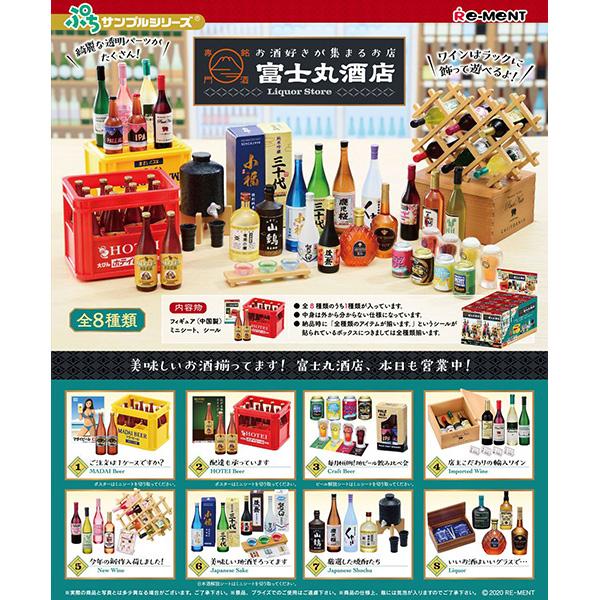ぷちサンプル『お酒好きが集まるお店 銘酒専門 富士丸酒店』8個入りBOX