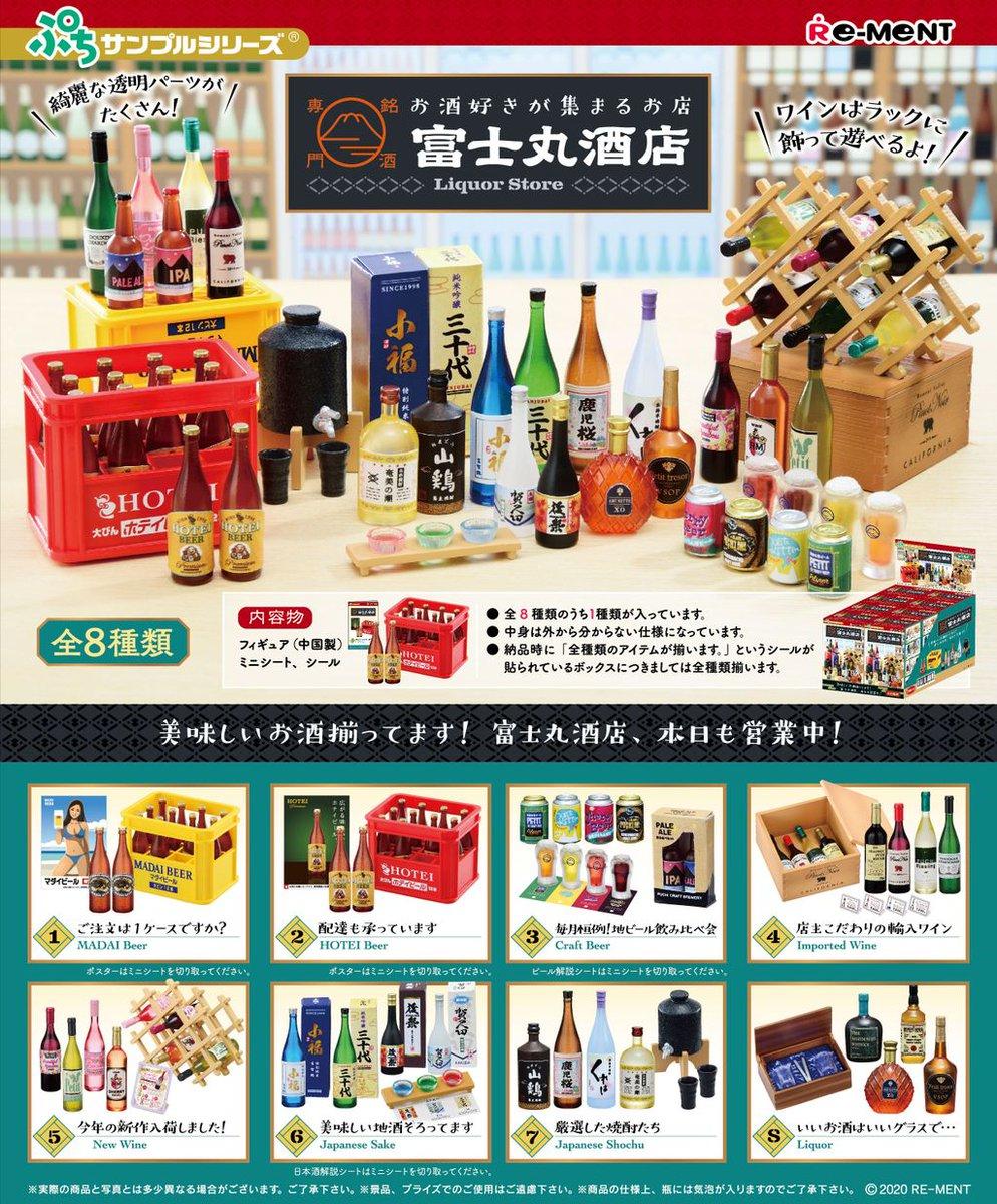 ぷちサンプル『お酒好きが集まるお店 銘酒専門 富士丸酒店』8個入りBOX-001