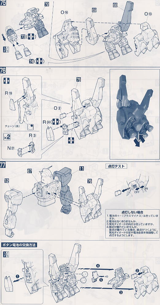【再販】PG 1/60『RX-178 ガンダムMk-II(白・エゥーゴカラー)』プラモデル-029
