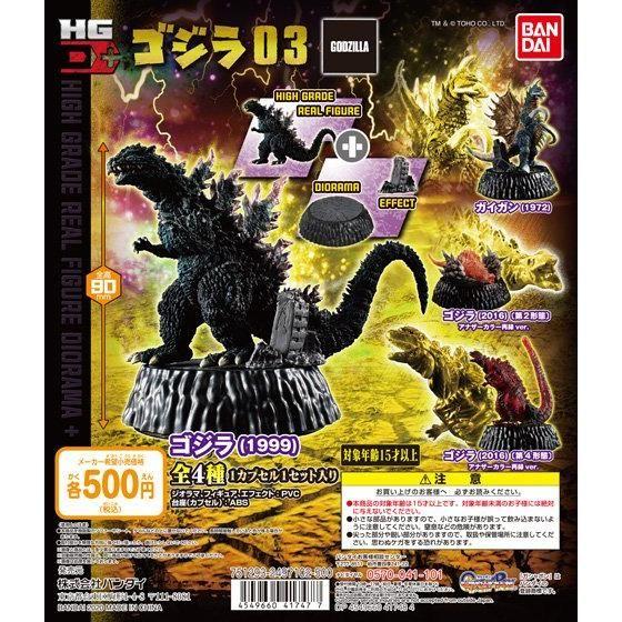 【ガシャポン】ゴジラ 『HG D+ゴジラ03』完成品フィギュア