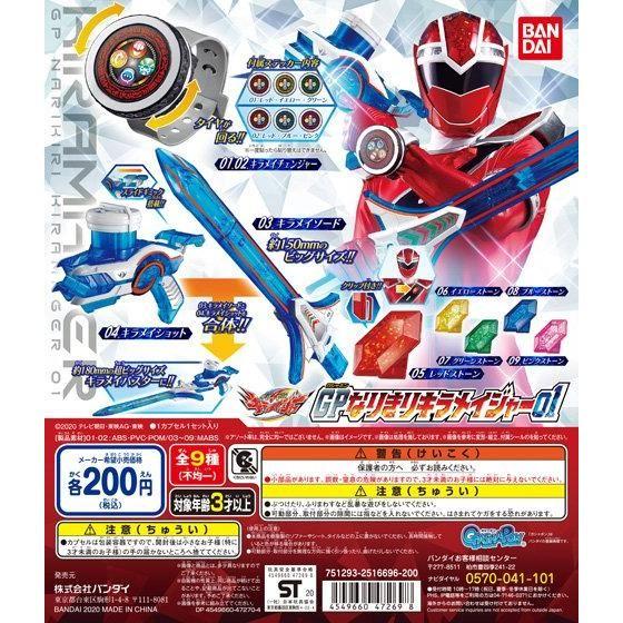 【ガシャポン】魔進戦隊キラメイジャー『GPなりきりキラメイジャー01』変身なりきり