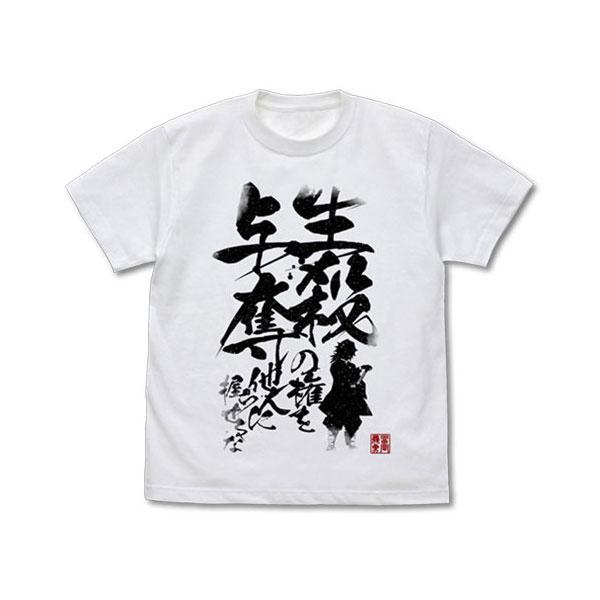【XL】【WHITE】鬼滅の刃『生殺与奪の権を他人に握らせるな Tシャツ』グッズ