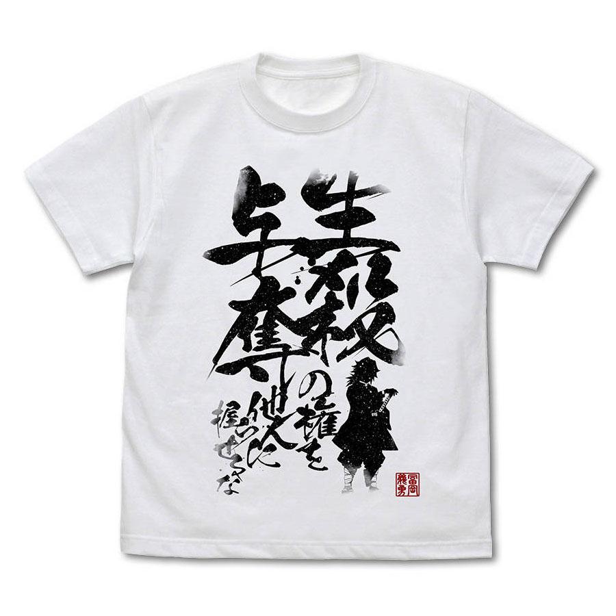 【XL】【WHITE】鬼滅の刃『生殺与奪の権を他人に握らせるな Tシャツ』グッズ-001