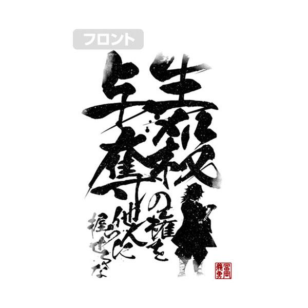 【XL】【WHITE】鬼滅の刃『生殺与奪の権を他人に握らせるな Tシャツ』グッズ-003