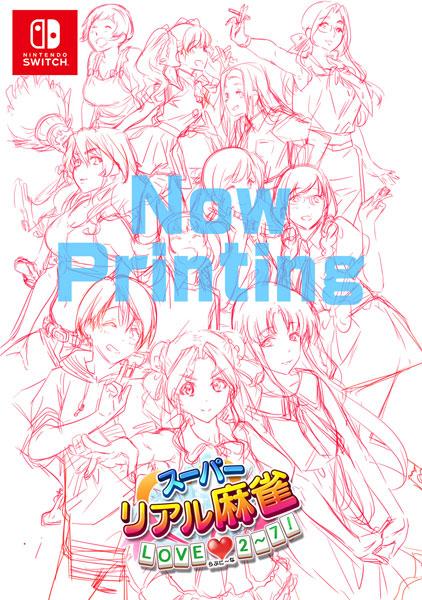 【特装版】Nintendo Switch『スーパーリアル麻雀 LOVE 2~7!』ゲーム