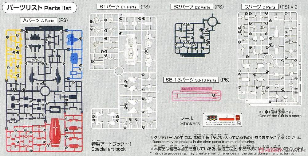 【再販】HG 1/144『ガンダムG40(Industrial Design Ver.)』プラモデル-024