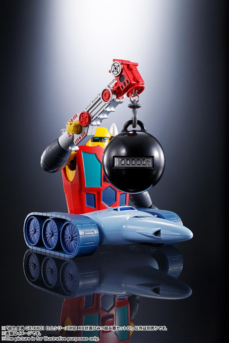 超合金魂『GX-XX01 D.C.シリーズ対応 XX計画ひみつ超兵器セット01』可動フィギュア-017