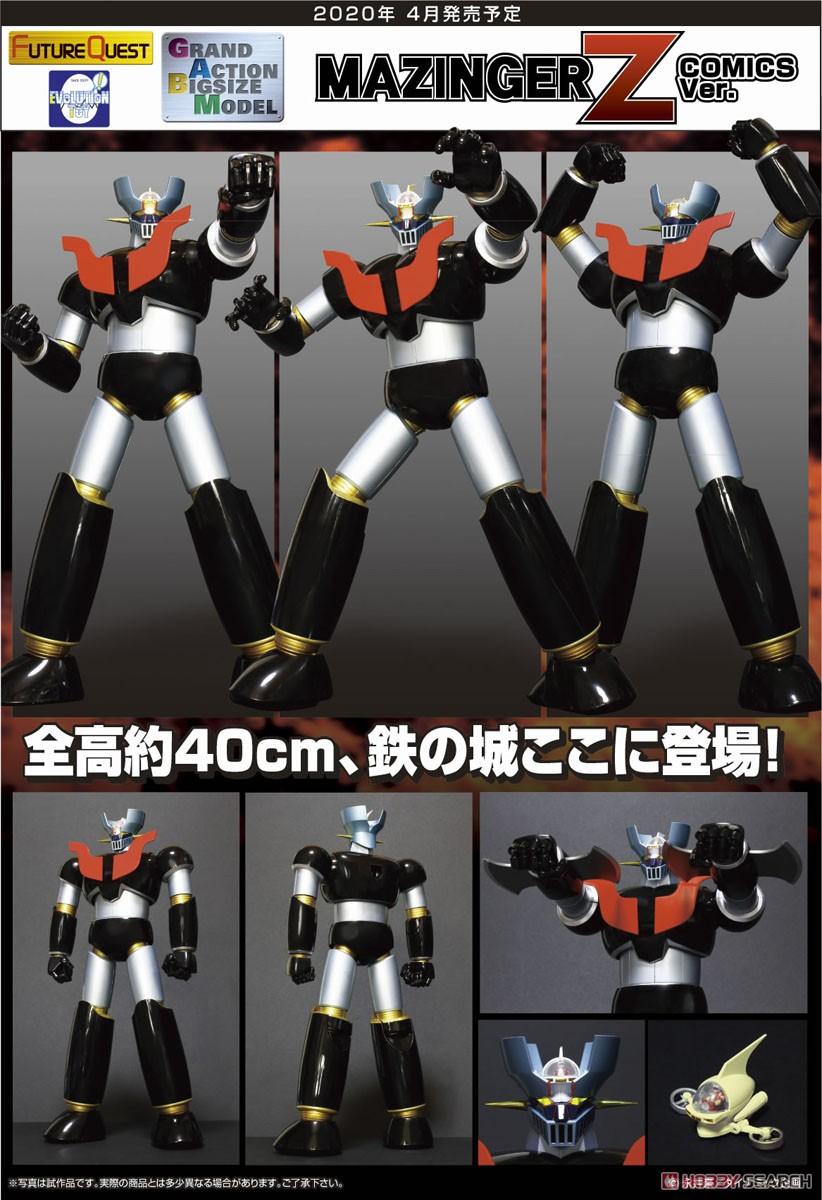 GRAND ACTION BIGSIZE MODEL『マジンガーZ コミック版』可動フィギュア-008
