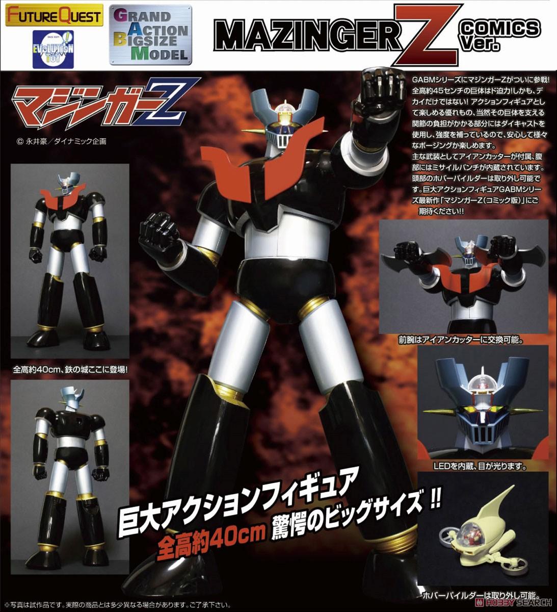 GRAND ACTION BIGSIZE MODEL『マジンガーZ コミック版』可動フィギュア-009