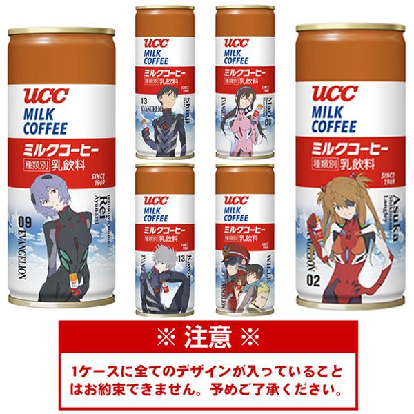 シン・エヴァンゲリオン劇場版『UCC ミルクコーヒー 缶250g(EVA2020)』30本入りケース-002
