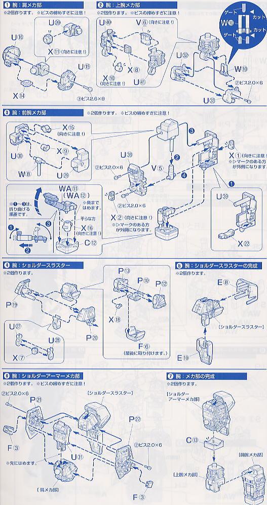 【再販】PG 1/60『MSZ-006 Zガンダム〈パーフェクト・トランスフォーム〉』プラモデル-017