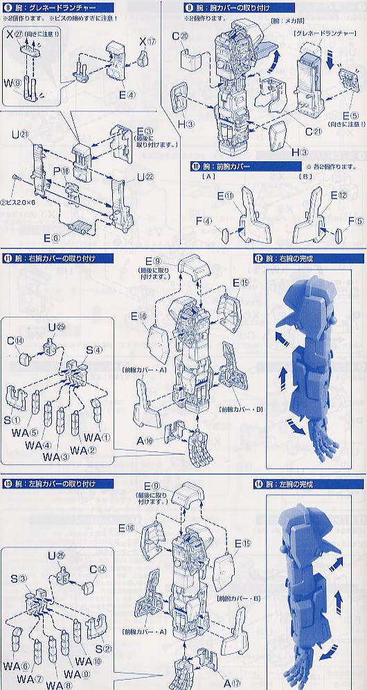 【再販】PG 1/60『MSZ-006 Zガンダム〈パーフェクト・トランスフォーム〉』プラモデル-018
