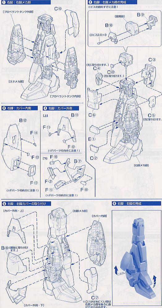 【再販】PG 1/60『MSZ-006 Zガンダム〈パーフェクト・トランスフォーム〉』プラモデル-022