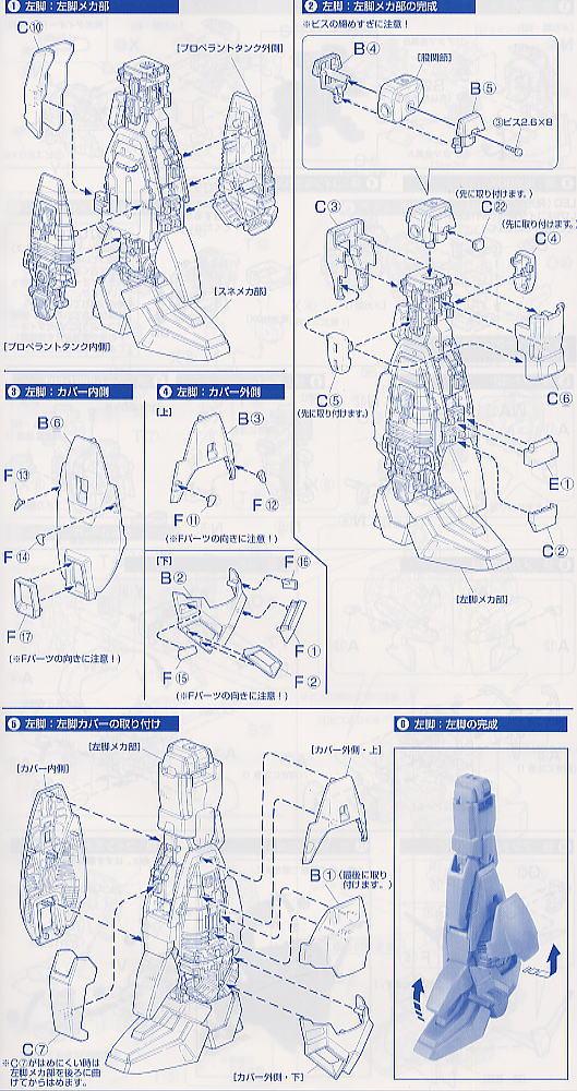 【再販】PG 1/60『MSZ-006 Zガンダム〈パーフェクト・トランスフォーム〉』プラモデル-023