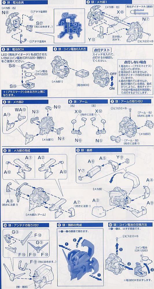 【再販】PG 1/60『MSZ-006 Zガンダム〈パーフェクト・トランスフォーム〉』プラモデル-024