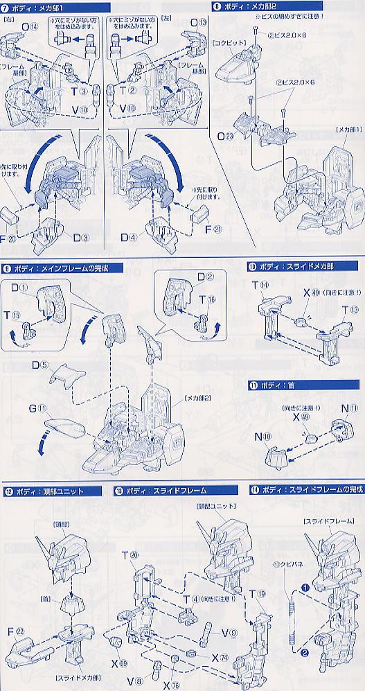 【再販】PG 1/60『MSZ-006 Zガンダム〈パーフェクト・トランスフォーム〉』プラモデル-026
