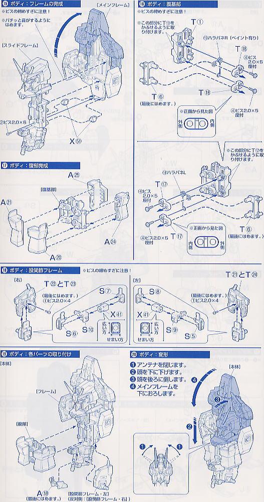 【再販】PG 1/60『MSZ-006 Zガンダム〈パーフェクト・トランスフォーム〉』プラモデル-027