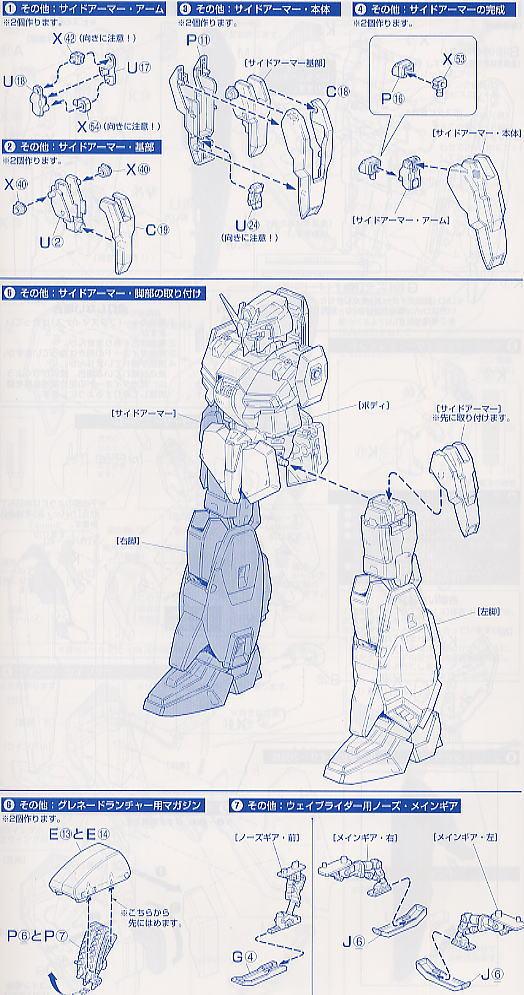 【再販】PG 1/60『MSZ-006 Zガンダム〈パーフェクト・トランスフォーム〉』プラモデル-029