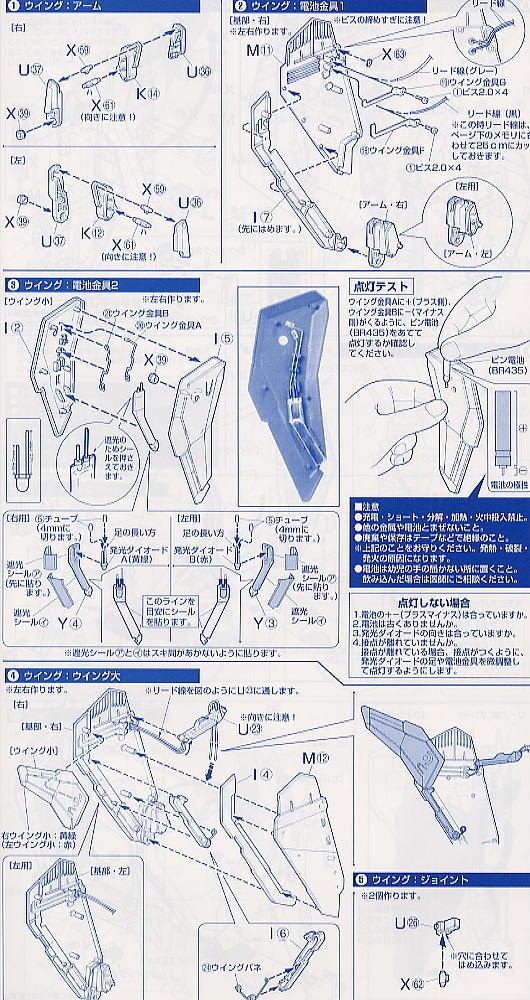 【再販】PG 1/60『MSZ-006 Zガンダム〈パーフェクト・トランスフォーム〉』プラモデル-031