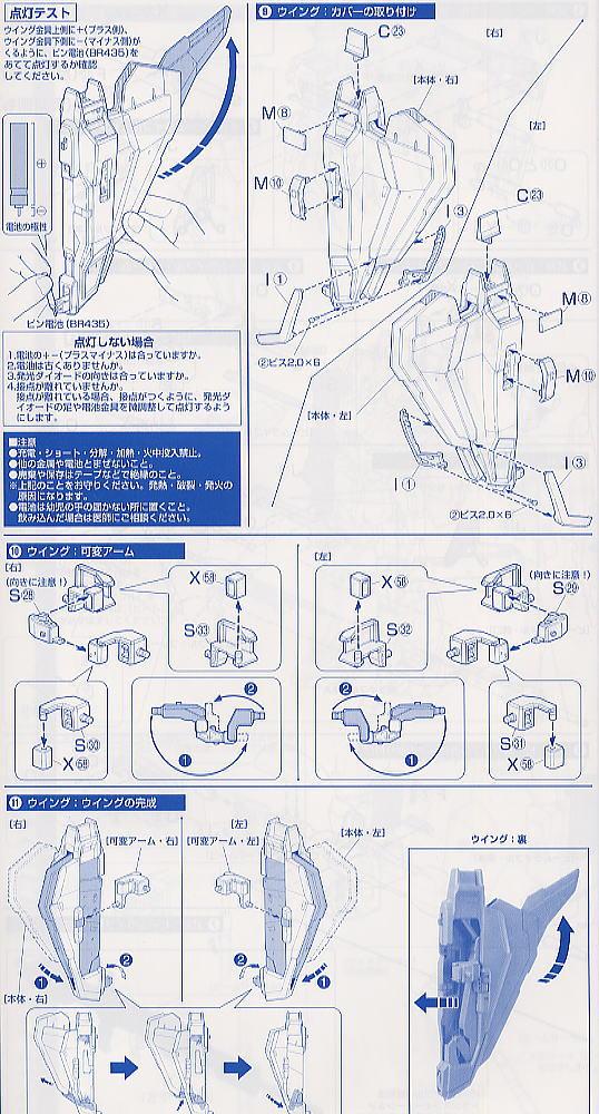 【再販】PG 1/60『MSZ-006 Zガンダム〈パーフェクト・トランスフォーム〉』プラモデル-033