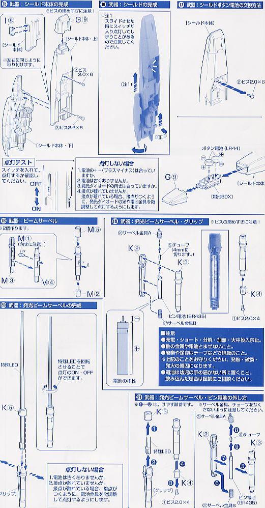 【再販】PG 1/60『MSZ-006 Zガンダム〈パーフェクト・トランスフォーム〉』プラモデル-036