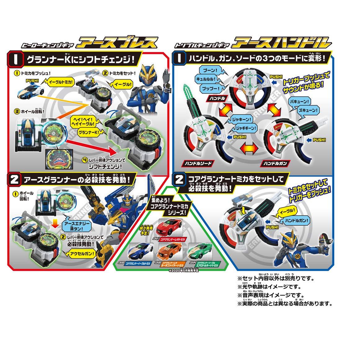 トミカ絆合体 アースグランナー『アースブレス&アースハンドル シフトチェンジDXセット』変身なりきり-003