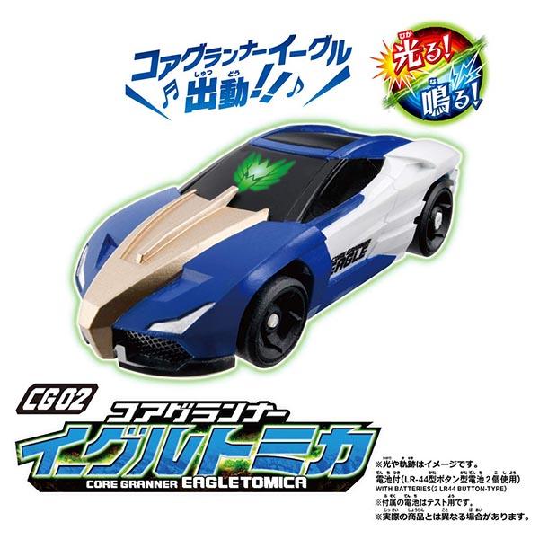 トミカ絆合体 アースグランナー『CG02 コアグランナーイーグルトミカ』ミニカー