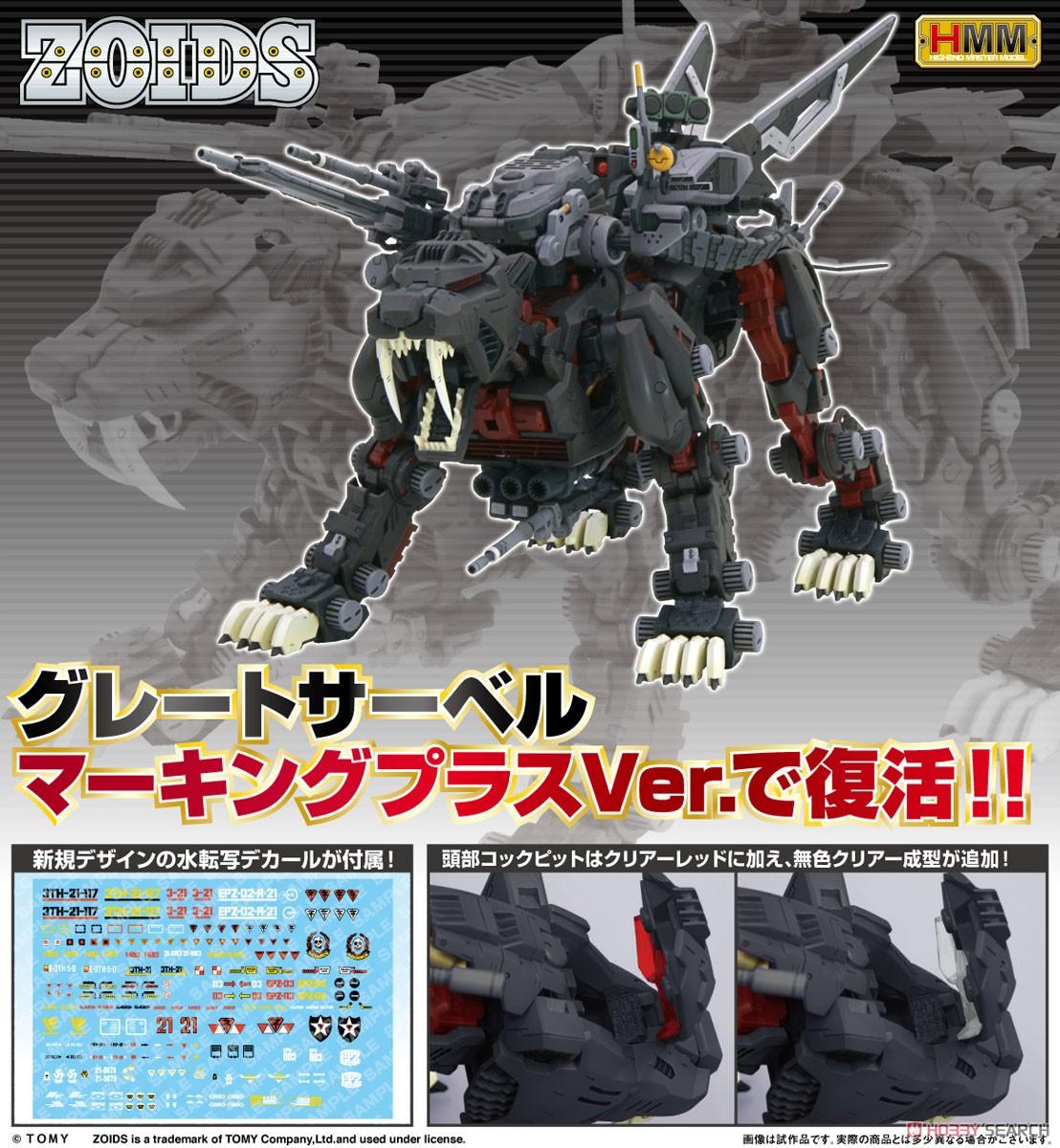 HMM『EPZ-003 グレートサーベル マーキングプラスVer.』ゾイド 1/72 プラモデル-012