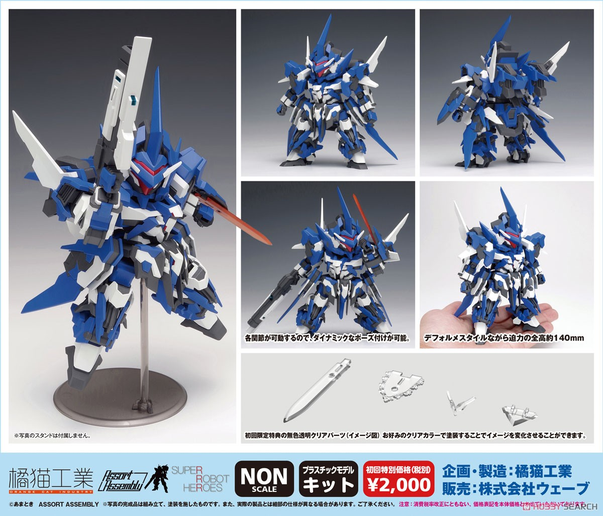 SUPER ROBOT HEROES『イクスクレア(初回特別価格版)』プラモデル-009