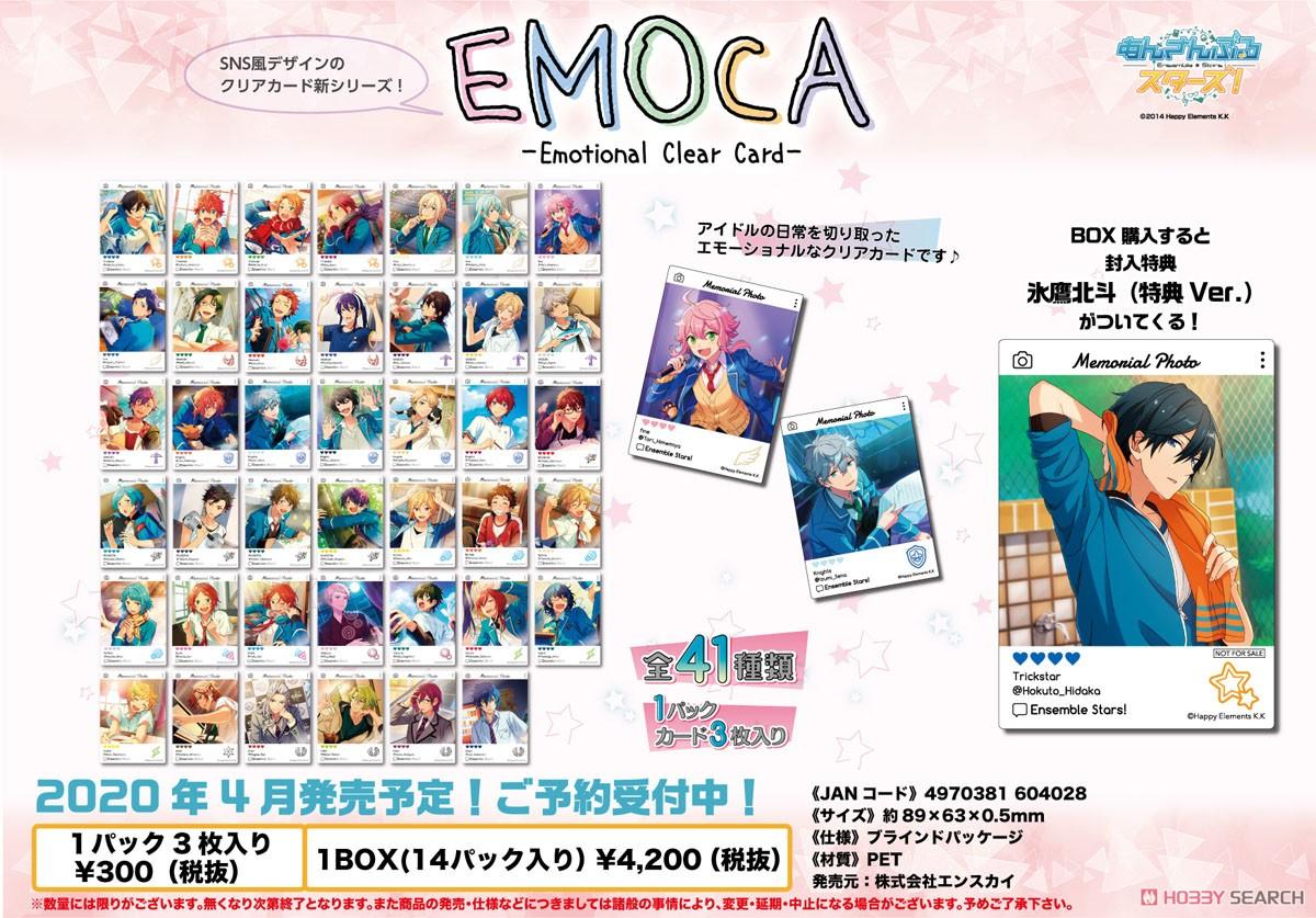 あんスタ『あんさんぶるスターズ! EMOCA』14個入りBOX-003