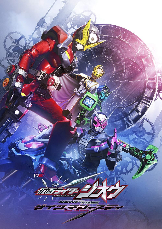 仮面ライダージオウ NEXT TIME ゲイツ、マジェスティ『 DXゲイツマジェスティライドウォッチ版』Blu-ray-001