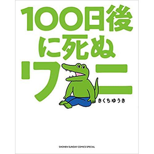 『100日後に死ぬワニ』ゲッサン少年サンデーコミックス