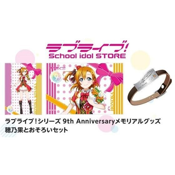 ラブライブ!シリーズ『9th Anniversaryメモリアルグッズ 穂乃果とおそろいセット』グッズ