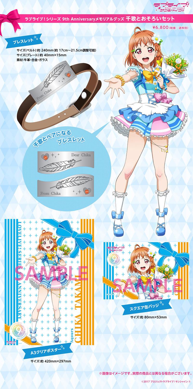 ラブライブ!シリーズ『9th Anniversaryメモリアルグッズ 千歌とおそろいセット』グッズ-001