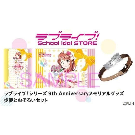 ラブライブ!シリーズ『9th Anniversaryメモリアルグッズ 歩夢とおそろいセット』グッズ