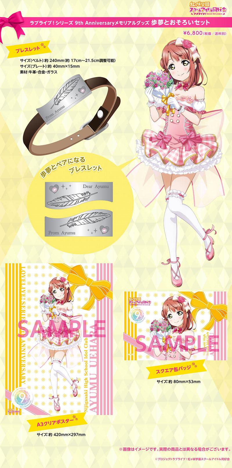 ラブライブ!シリーズ『9th Anniversaryメモリアルグッズ 歩夢とおそろいセット』グッズ-001